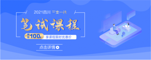 2021四川三支一扶笔试课程