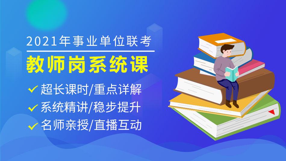 联考教师系统课
