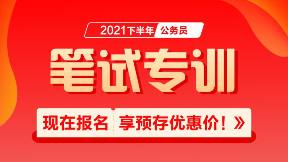 2021下半年四川公务员笔试专训