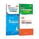 重庆教师招聘《综合/教育》公共基础知识教材&试题