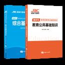 重庆教师招聘《教育公共基础知识》教材