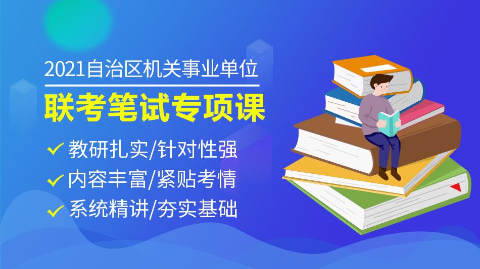 2021新疆机关事业单位联考笔试专项课