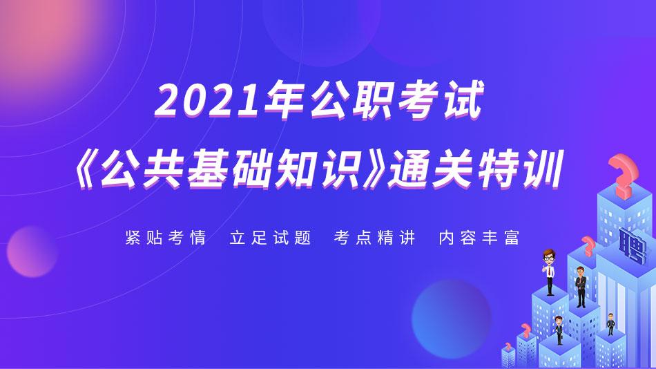 2021事业单位系统精讲·《公共基础知识》
