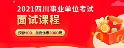 2021四川事业单位面试课程