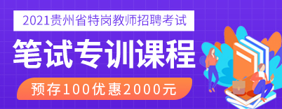 2021贵州特岗笔试专训