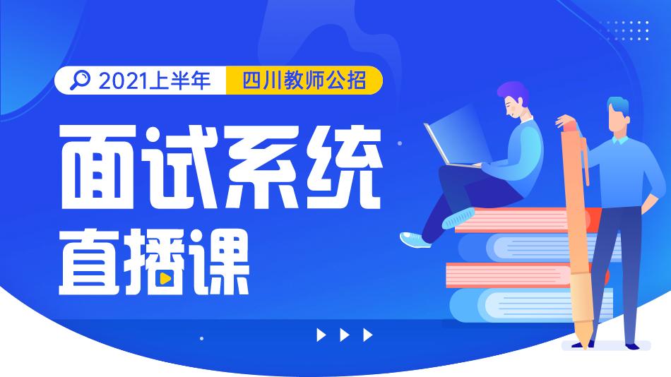 2021上半年四川教师公招面试高端·系统直播课