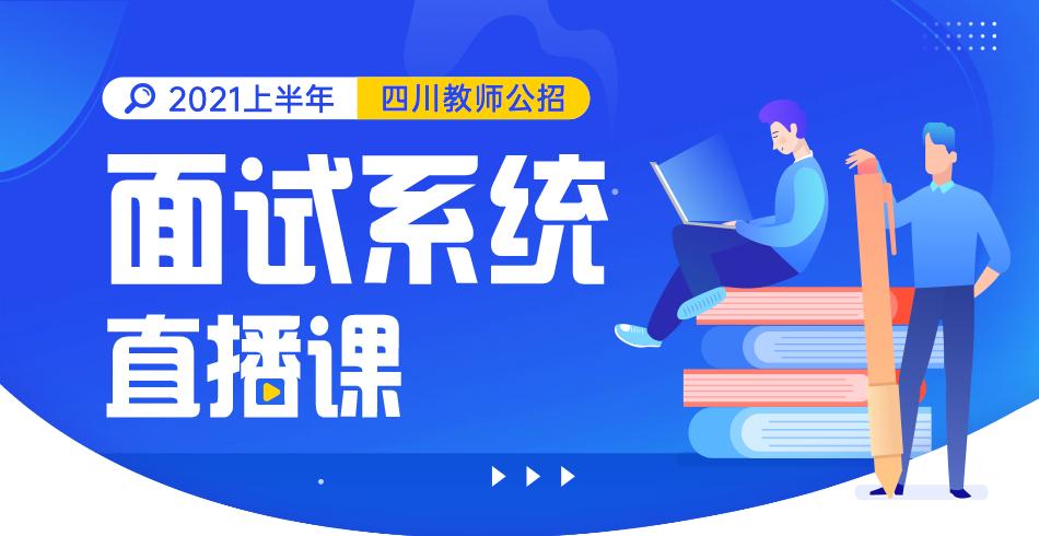 2021四川教师公招面试高端·系统直播课
