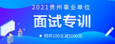 2021贵州事业单位面试专训