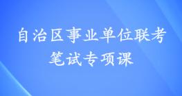 新疆事业单位笔试专项