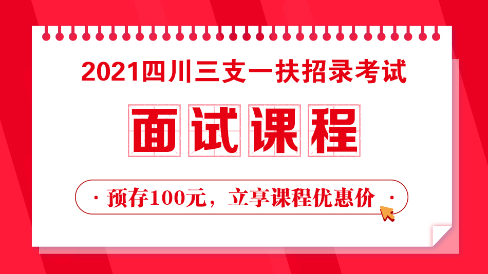 2021四川三支一扶招录面试课程