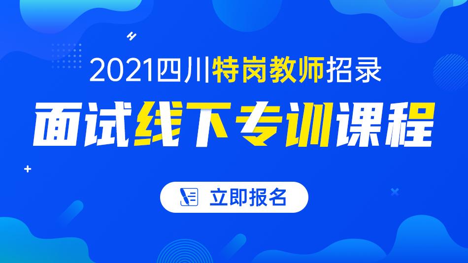 2021四川特岗教师招录面试线下专训课程