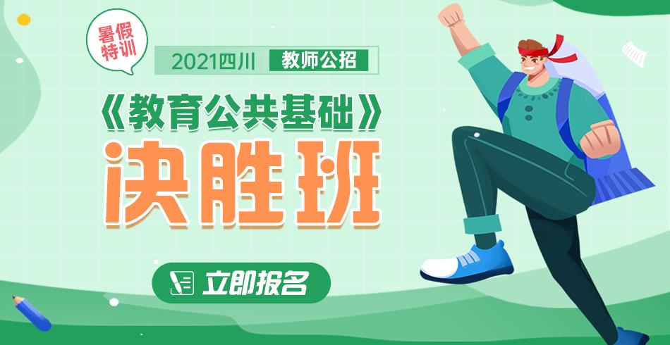 2021四川教师公招《教育公共基础》决胜班