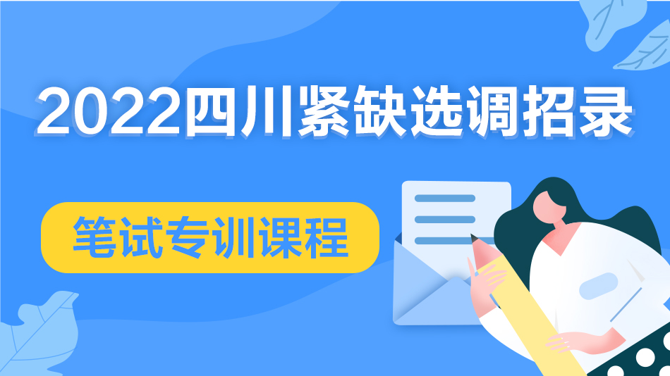 2022四川紧缺选调招录-笔试专训课程