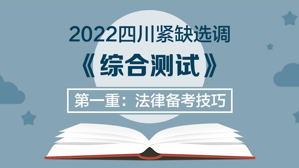 2022四川紧缺选调《综合测试》