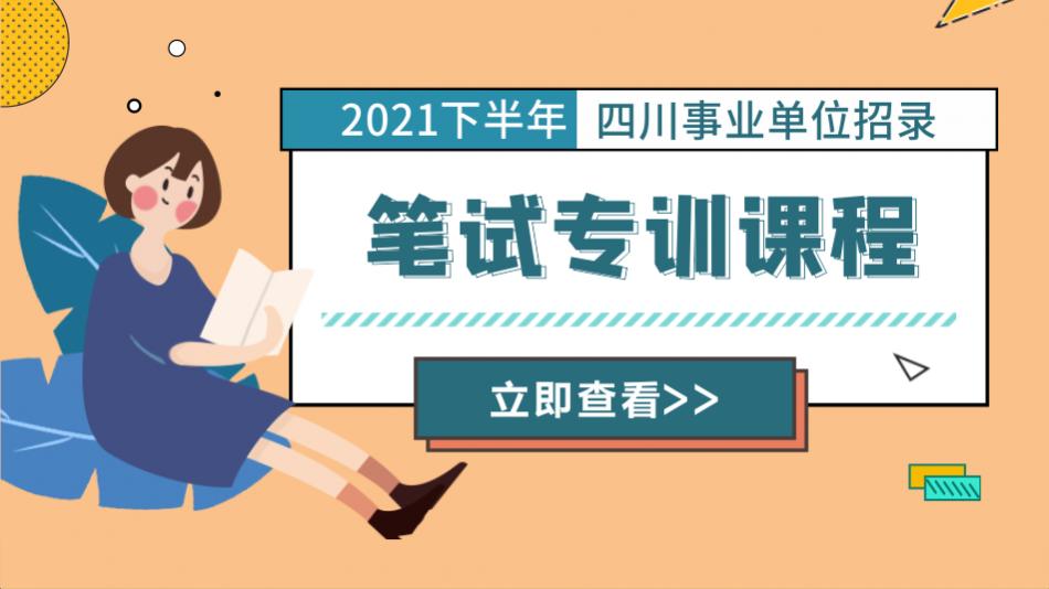 2021下半年四川事业单位招录-笔试专训课程