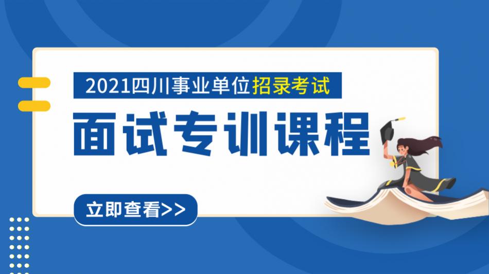 2021四川事业单位招录-面试定制系统课