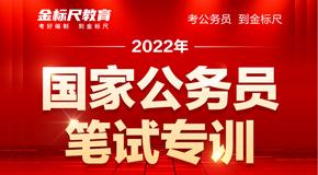 2022国家公务员考试