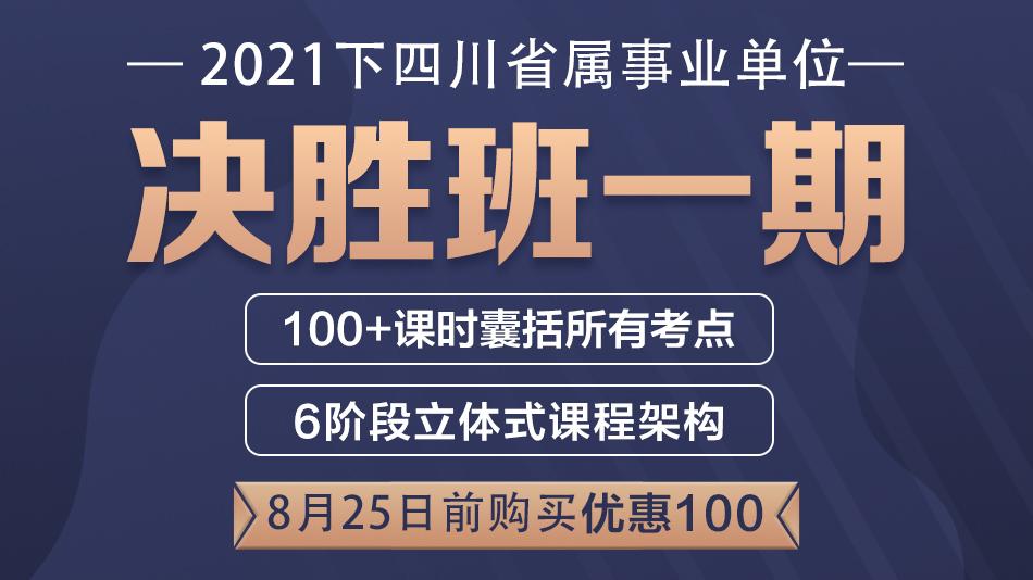 2021下半年四川省属事业单位·决胜班一期