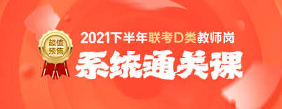 2021下半年事业单位联考D类·系统通关课